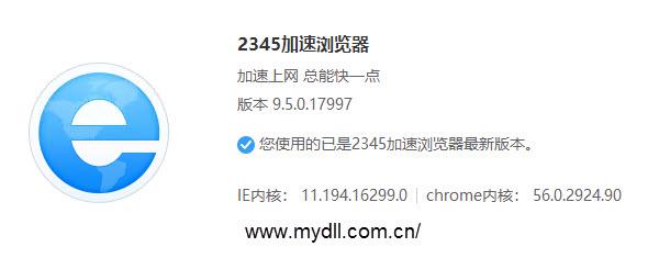9.5版2345加速浏览器下载