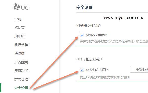 UC浏览器安全设置