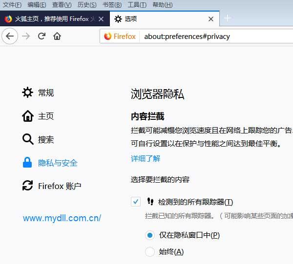 Firefox隐私与安全