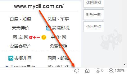 搜狗浏览器页面声音控制