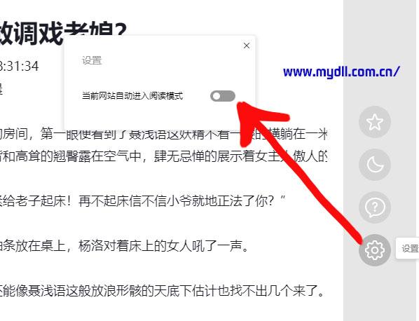 QQ浏览器阅读模式设置技巧