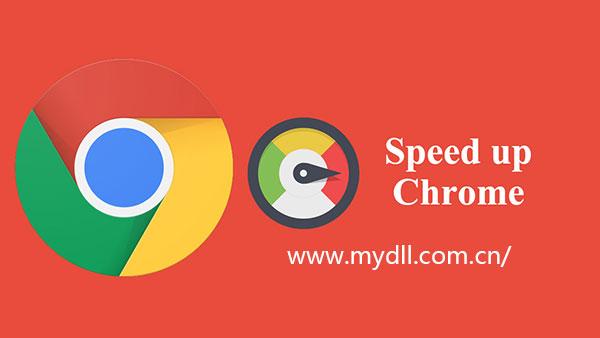 Chrome浏览器加速
