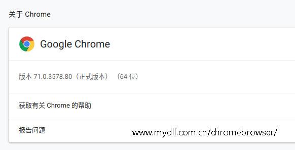 谷歌Chrome71.0.3578.80 版