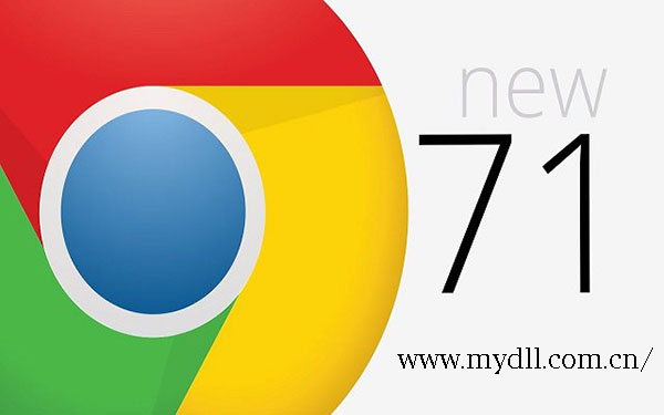71版Chrome浏览器