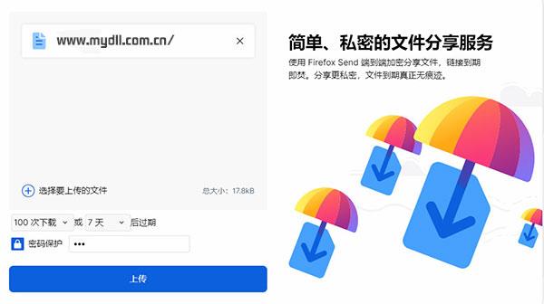火狐文件分享服务
