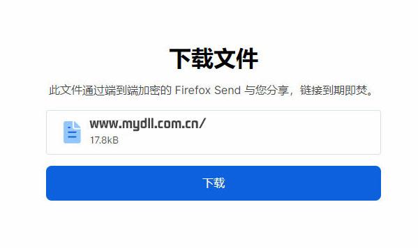下载Firefox Send分享的文件