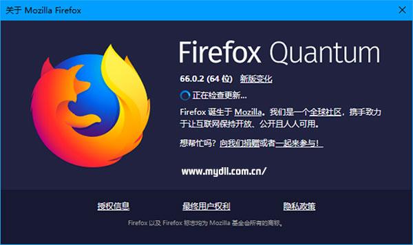 火狐浏览器66.0.2版