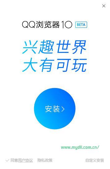 安装QQ浏览器