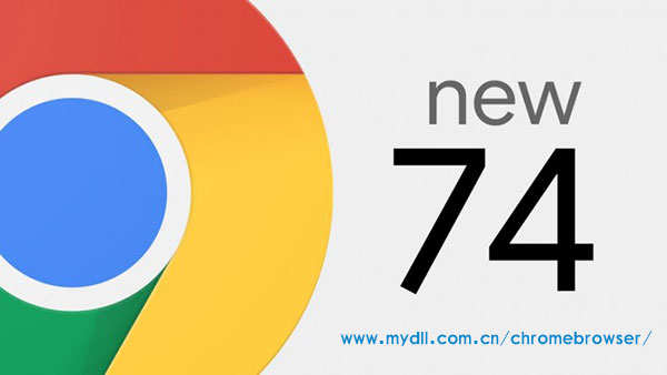Chrome官方正式版74版