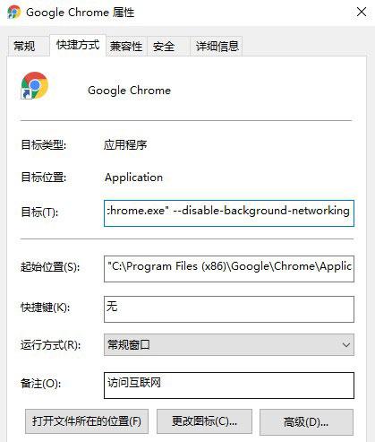 谷歌Chrome属性