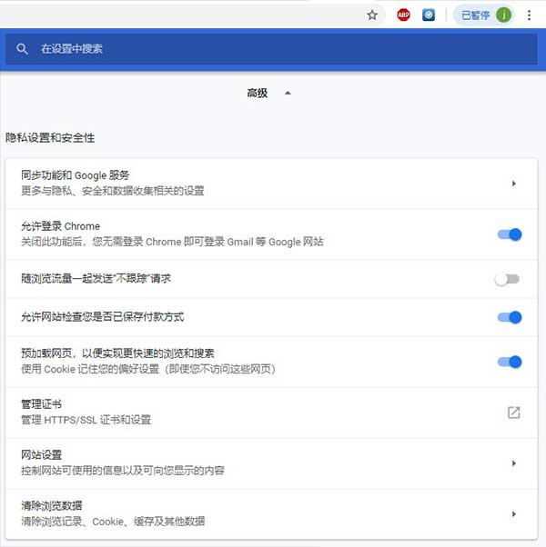 谷歌浏览器隐私设置和安全性
