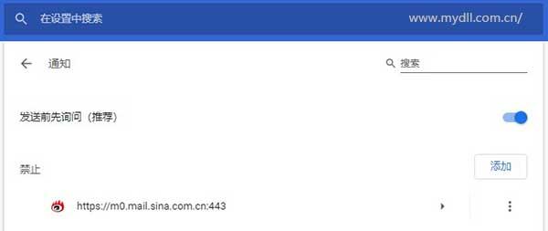 谷歌浏览器网站通知设置