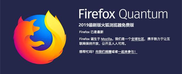 2019最新火狐浏览器免费版