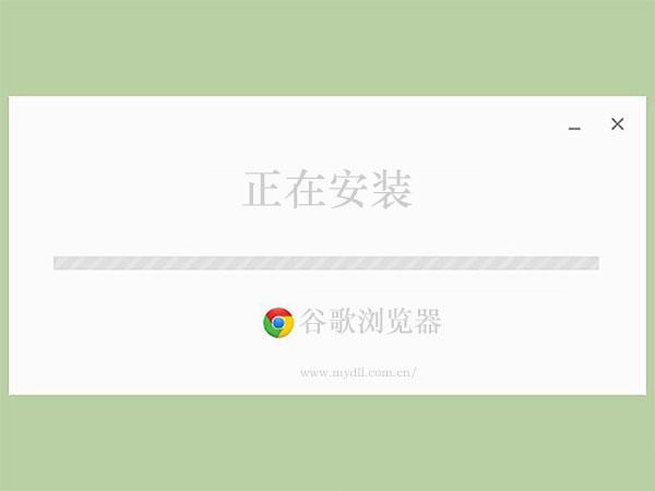 正在安装谷歌浏览器