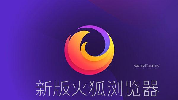 新版火狐浏览器
