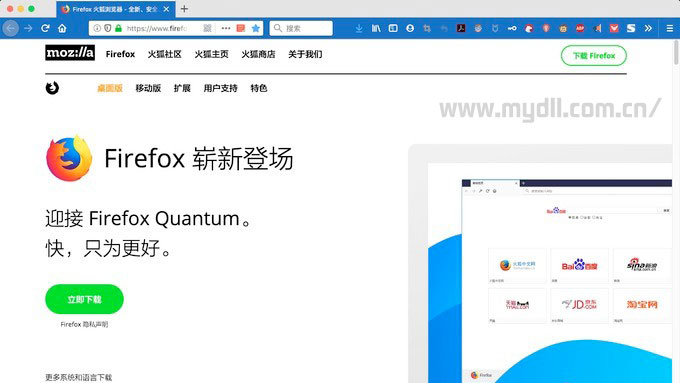 新版Firefox
