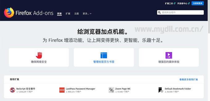 火狐浏览器扩展插件