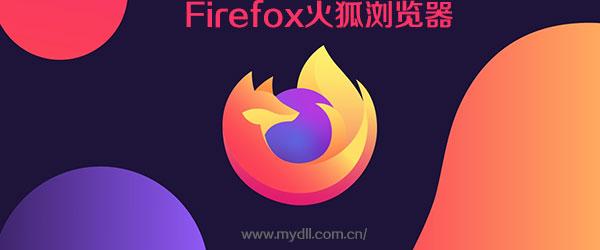 新版Firefox火狐浏览器