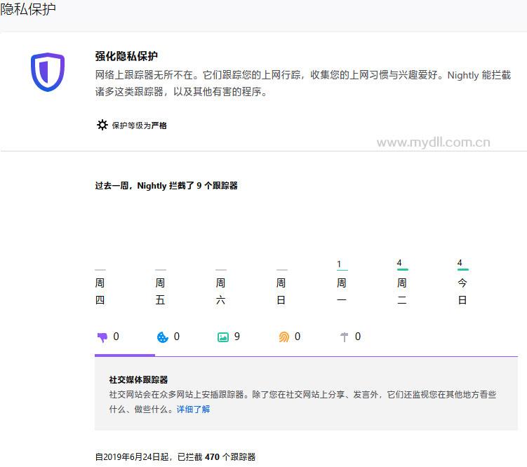 Firefox强化隐私保护