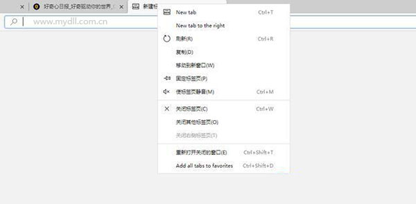 管理Edge浏览器标签页