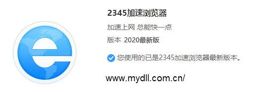 新版2345浏览器