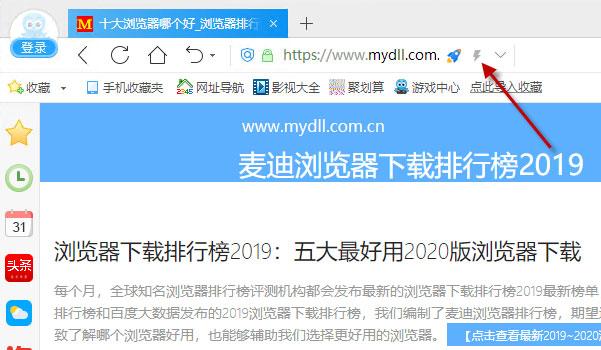 2345浏览器浏览模式设置按钮