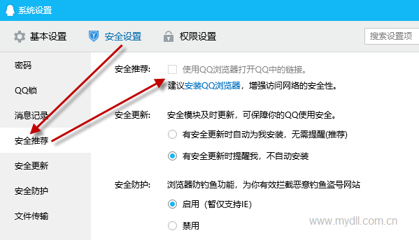 更改QQ默认浏览器