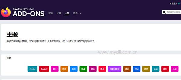 火狐主题官方下载站