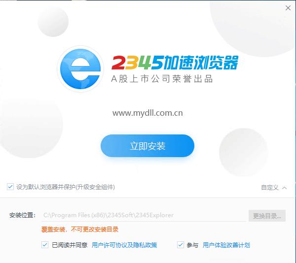安装2345王牌浏览器