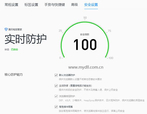 QQ安全浏览器安全设置
