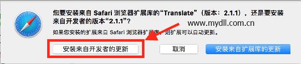 安装Safari浏览器翻译网页插件