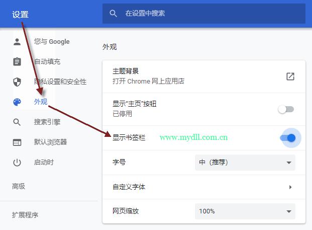 显示谷歌浏览器书签栏