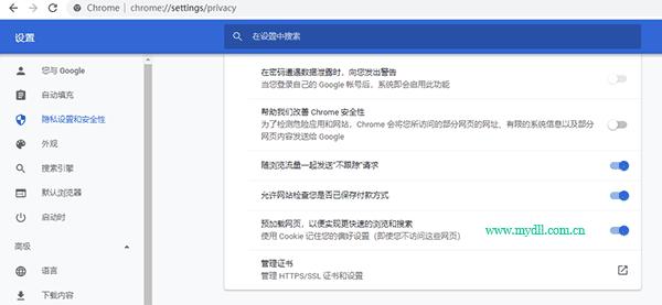 开启谷歌浏览器预加载网页方法