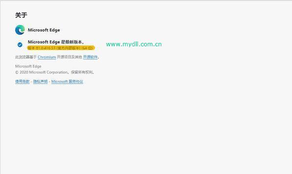 新版Edge浏览器