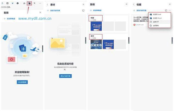 Edge浏览器集锦功能