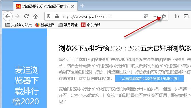 火狐浏览器添加收藏页面