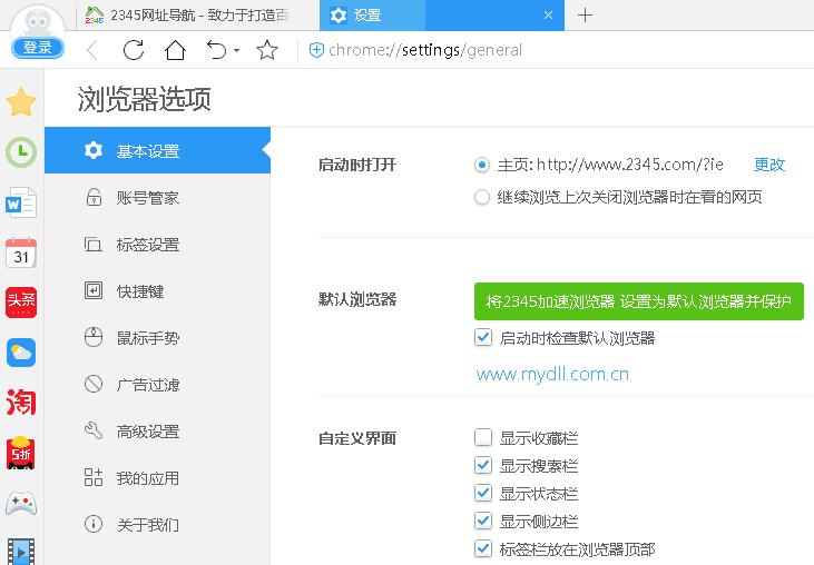 2345默认浏览器设置