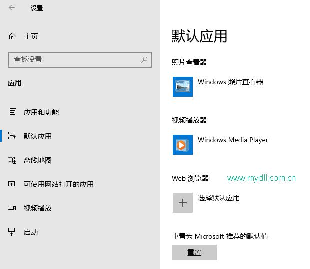 Win10电脑默认浏览器设置