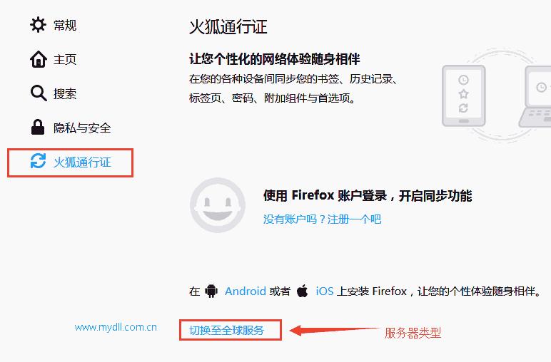 切换火狐通行证服务