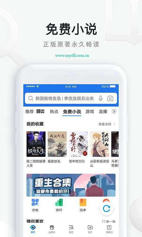 手机QQ浏览器免费看小说