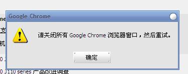 请关闭所有Google Chrome浏览器窗口