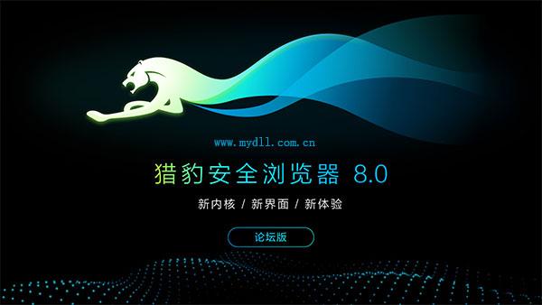 猎豹安全浏览器8.0论坛版