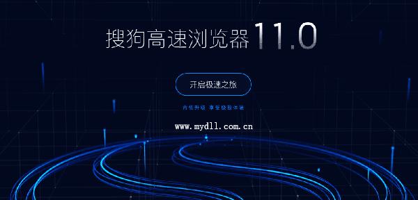 搜狗浏览器11尝鲜版官方下载