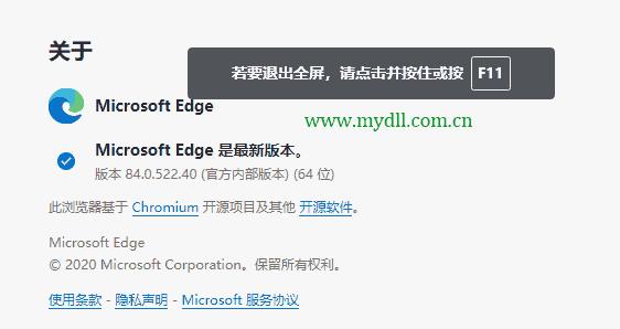按F11退出Edge浏览器全屏浏览
