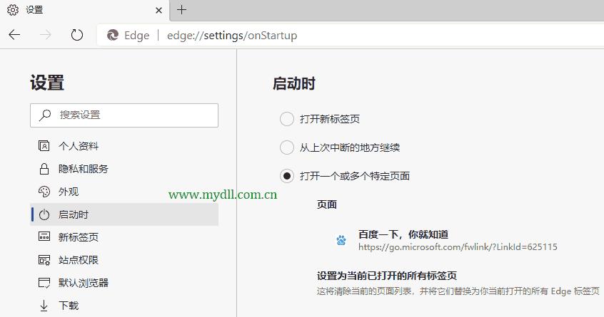 启动Edge浏览器主页设置