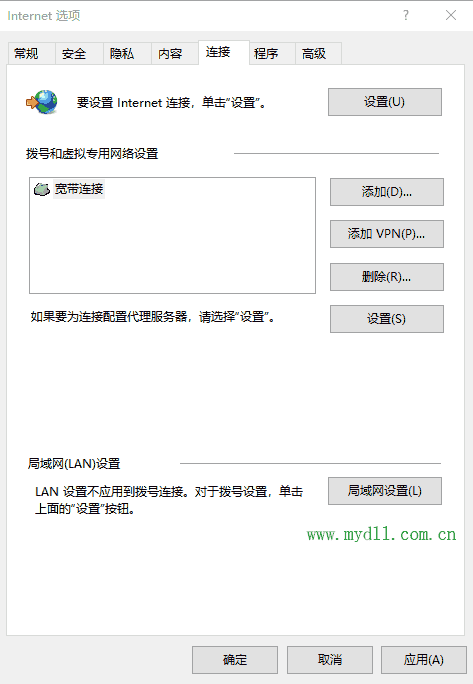 IE浏览器代理服务器设置