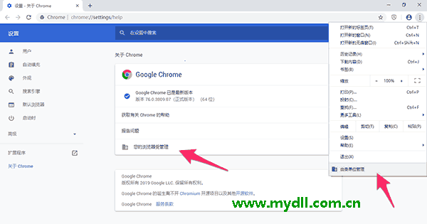 Google Chrome由贵单位管理