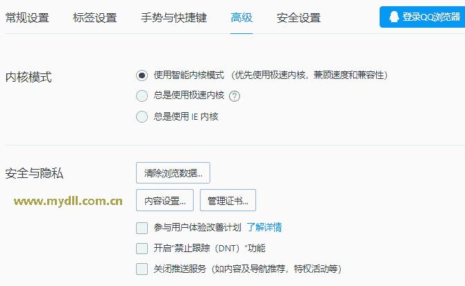 QQ浏览器内容设置