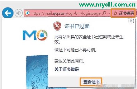 浏览器提示证书错误