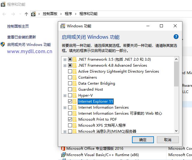 Win10添加IE浏览器.png